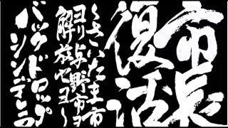 登場人物 よのっしー 埼玉県与野市非公認ゆるキャラ。2001年のさいたま...