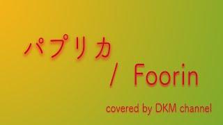 【歌ってみた】ハ?フ?リカ / Foorin 【カラオケ】