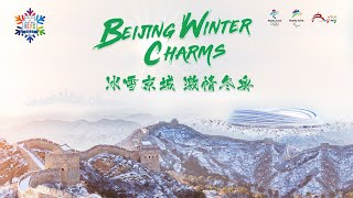 """""""Great Wall Hero 2021—Beijing Winter Charms"""" Global Promotional Campaign"""