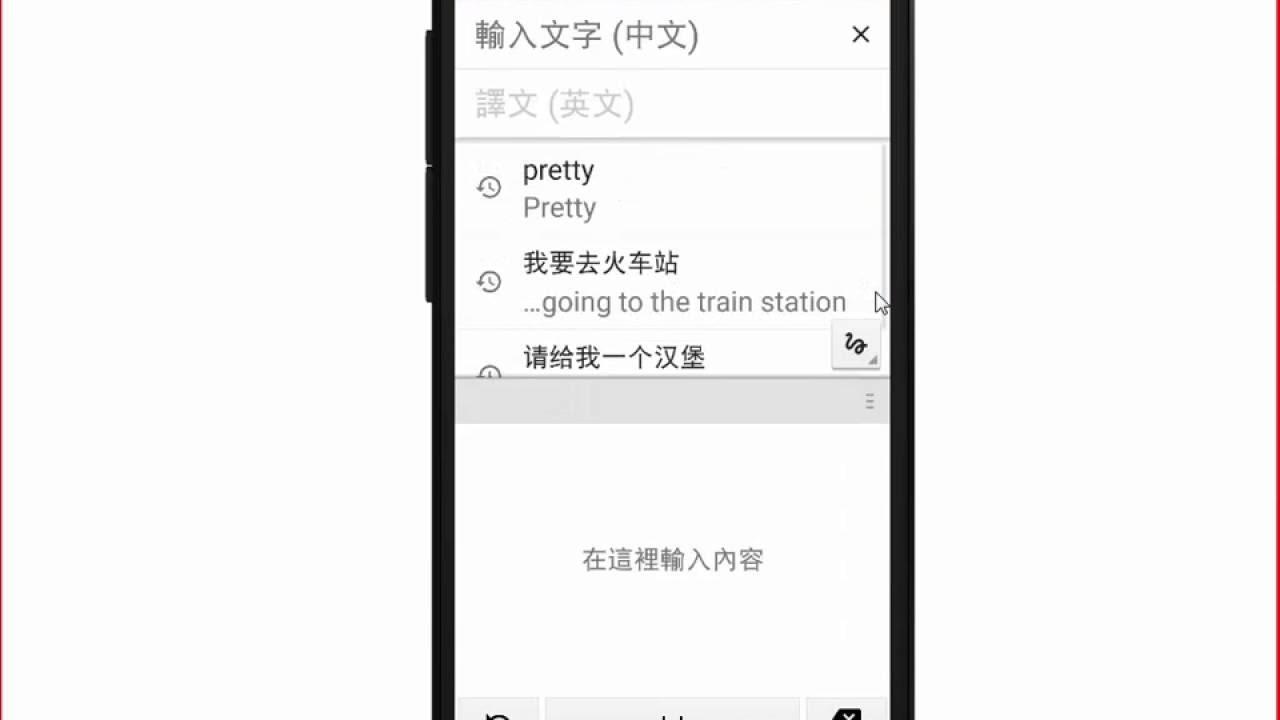 Google 翻譯 a05_手寫輸入翻譯功能 - YouTube