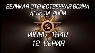 Великая война. Июнь 1940. 12 серия