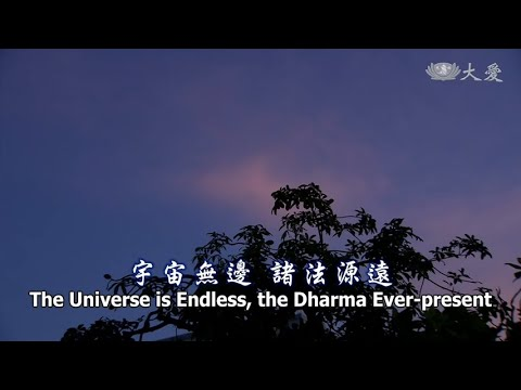 Download Wisdom at Dawn E8 - The Universe is Endless, the Dharma Ever-present (靜思妙蓮華 - 宇宙無邊 諸法源遠)