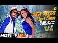 Mon Bole Priya Priya | Mon Bole Priya Priya | Bengali Movie Song | Aneek Dhar, Somachandra