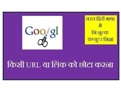 How to Short URL Or Link in Hindi, Kisi Link yaa URL ko chhota kaise karna