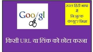 how to short url or link in hindi kisi link yaa url ko chhota kaise karna