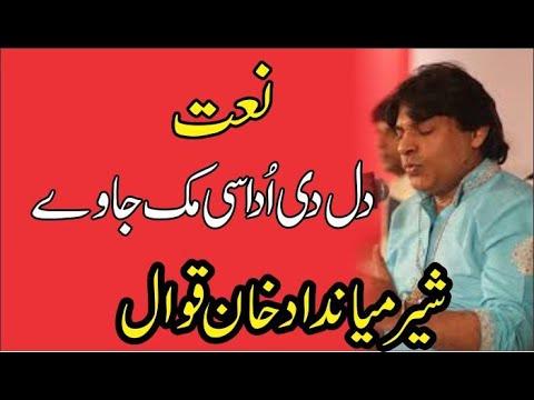Sher Miandad Khan Qawal,Natt Muhammad Aa jao, Sani Kalas Sharif Malakwal
