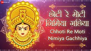 छोटी रे मोटी निमिया गछिया Lyrical | Chhoti Re Moti Nimiya Gachhiya | जय माँ अम्बे | भोजपुरी देवी गीत