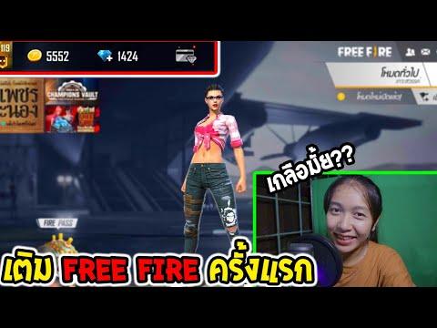เติม FreeFire ครั้งแรก จะเกลือหรือไม่??
