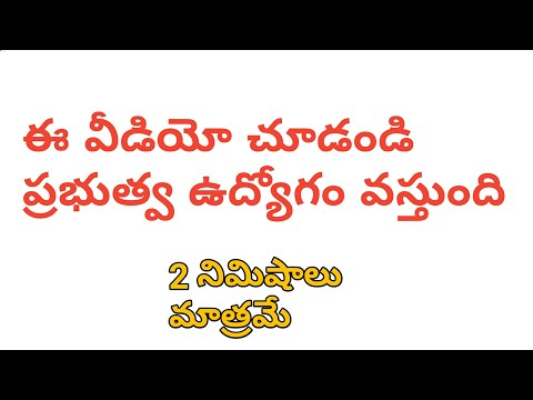howto get govt job in telugu |how to prepare for govt jobs | how to prepare for jobs in telugu
