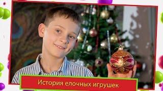 видео История возникновения игрушки