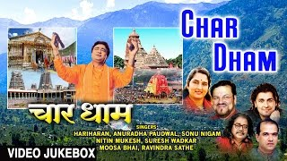 Char Dham I Hindi Movie Songs I Full Video Songs I GULSHAN KUMAR, HARIHARAN, ANURADHA PAUDWAL,SURESH