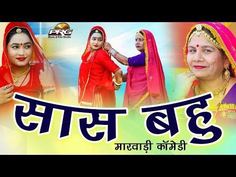 सास बहु की धाकड़ कॉमेडी  { Saas - Bahu Marwadi Comedy } Twinakal Vaishnav New Comedy   PRG