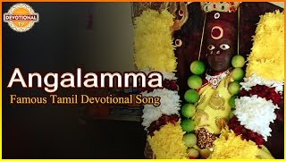 Angalamma Tamil Devotional Songs | Famous Tamil Audio Songs | Devotional TV