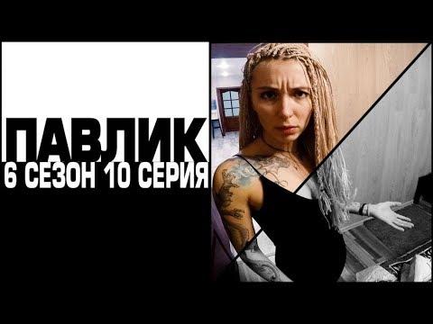 ПАВЛИК 6 сезон 10 серия (перезалив)
