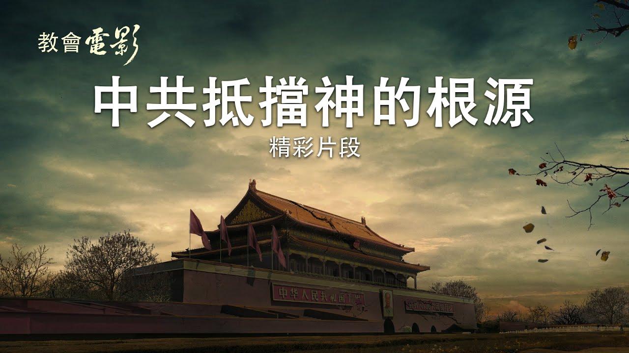 基督教會視頻《赤色家教》精彩片段:中共抵擋神的根源與結局