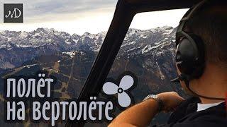 Полет на вертолете над Баварией(Ура, я это сделала! Мой первый полет на вертолете не оставил меня равнодушной! Я испытала такой спектр эмоци..., 2014-11-22T20:10:39.000Z)