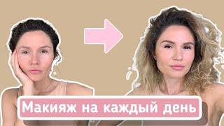 Быстрый макияж на каждый день Пошагово