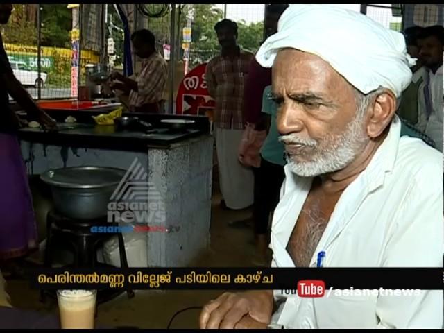 Tea shop discussion at Perintalmanna | ചായക്കടയിലെ രാഷ്ട്രീയ ചര്ച്ചകള്