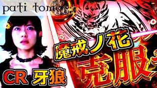 CR 牙狼 魔戒ノ花 -頼りになるマユリ!!- 【パチンコ】 thumbnail