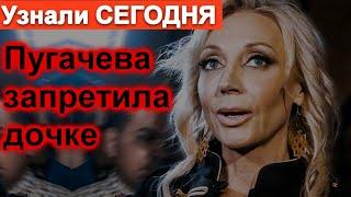 🔥Алла Пугачева запретило Кристине Орбакайте это делать🔥