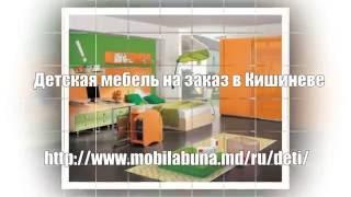 Детская мебель на заказ в Кишиневе 079924444(, 2016-05-31T11:20:58.000Z)