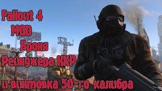 Fallout 4 мод Броня Рейнджера НКР и винтовка 50-го калибра