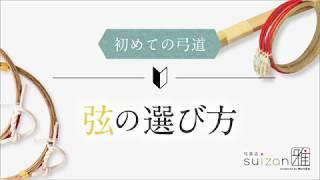 これから弓道を始められる方へ⑦ 弦の選び方