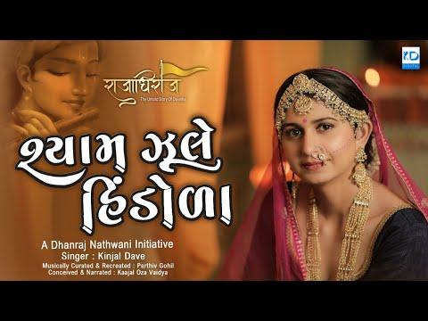 Shyam Jhoole - Kinjal Dave -   Song - KD Digital