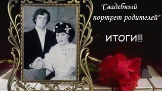 """Вышивка крестом: """"Свадебный портрет родителей""""- Итоги!!!"""