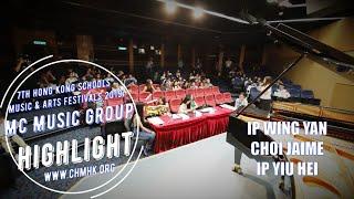 MC Music Group│第七屆剪輯精華│分組賽事│三角琴 Grand Piano Solo│鋼琴獨奏