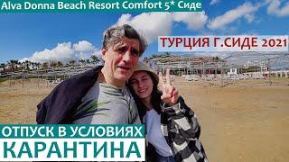 Alva Donna Beach Resort Comfort 5 СИДЕ ТУРЦИЯ 2021 МАРТ в Турции