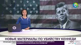 Кто и как убил Кеннеди? Данные ЦРУ рассекречены