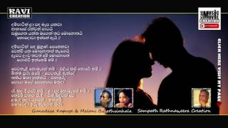 DAMPAATIN LA SANDA   Gunadasa Kapuge & Malani Bulathsinhala   Kavi Music Creation 0775956447