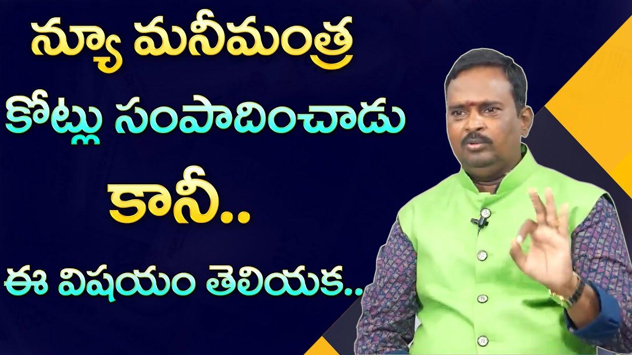 Gupta Tantra To Get Rich || Acharya Anantha Krishna Swamy Millionaire Money Mantra || DAILY MONEY