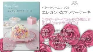 フラワーケーキのレシピが満載!! 詳しくはコチラの書籍で『バタークリー...
