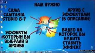 ГАЙД | Как сделать спецэффект на видео или убрать задний фон | Camtasia Studio 8-7(Steam : nikitan018 Skype :nikiton552 Подпишись и поставь лайк !!!))00)))0)0))) Спецэффекты : http://free-torrents.org/forum/viewtopic.php?t=54768., 2015-05-03T19:32:13.000Z)