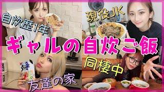 【ギャルご飯】ギャルが自炊したリアル晩ご飯お見せします。(あいみ/もも/きぃりぷ/りせり/マリサ)