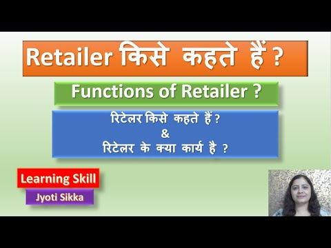 What is Retailer# Functions of Retailer |Basics of Retailing#In Hindi | Class11Unit 1#Learning Skill