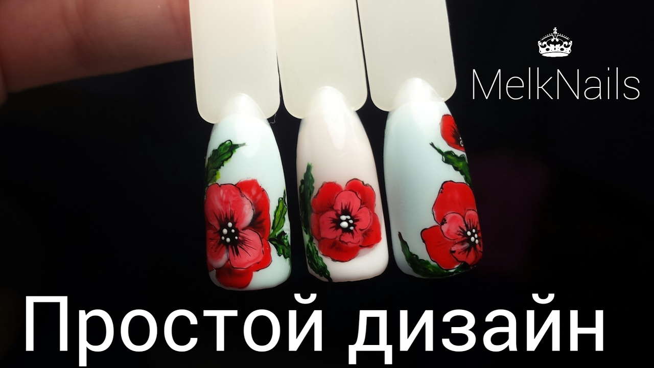 маникюр с маками на ногтях фото