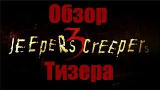 Джиперс Криперс 3 - Обзор тизера