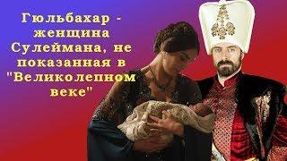 """Гюльбахар - женщина Сулеймана, не показанная в """"Великолепном веке"""""""