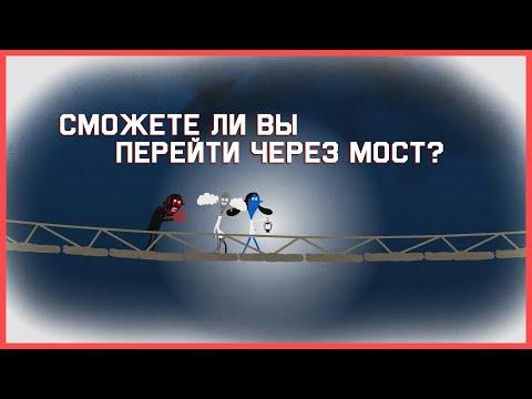 Mind: Сможете ли вы перейти через мост?