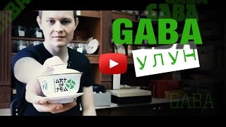 Габа чай | GABA | ГАМК(, 2015-02-02T09:55:50.000Z)