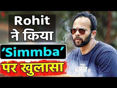 'Simmba' को लेकर बोले Rohit Shetty, Film पर किया बड़ा खुलासा