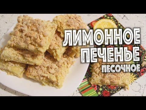 Рецепт ✅  ЛИМОННОЕ ПЕСОЧНОЕ ПЕЧЕНЬЕ  Постное печенье без яиц, без молока, без масла.