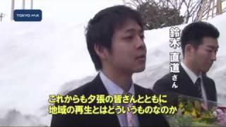 鈴木直道さん 夕張市派遣の都職員が任期終え帰京