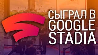 Сыграл в Google Stadia 🎮 Это перевернет индустрию!