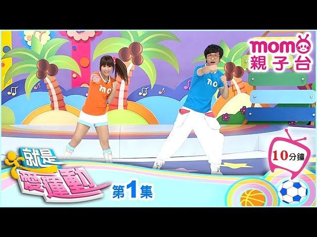 就是愛運動【拳擊運動】| 唱跳【MOMO將】| 第1集 | 跟著海苔哥哥與泡芙姐姐一起動動身體 | momo親子台【官方HD完整版】S1 EP 01