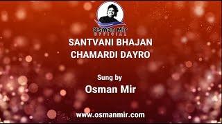 Santvani Bhajan 2018  | Chamardi Dayro | Osman Mir
