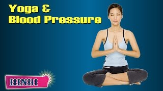Yoga For Blood Pressure - Introduction of Asana in Hindi